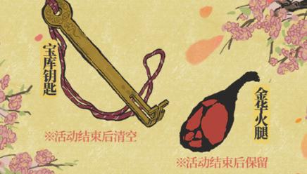 江南百景图又见桃花村宝库钥匙在哪?