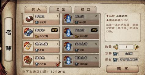 烟雨江湖闻涛心境怎么升级?