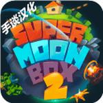 月光沙盒模拟器2