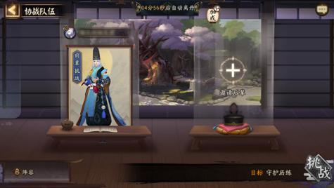 阴阳师常驻师徒副本守护历练玩法是什么?