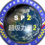 超级力量2