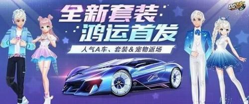 QQ飞车手游微光宇宙套装多少钱