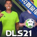 梦幻联盟足球2021