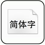 方正黑体简体 v1.0 免费版