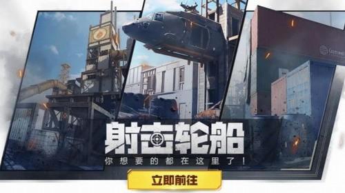 使命召唤手游射击轮船合辑有哪些地图?