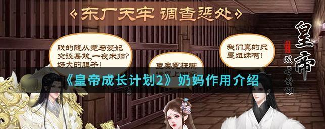 皇帝成长计划2奶妈有什么用?