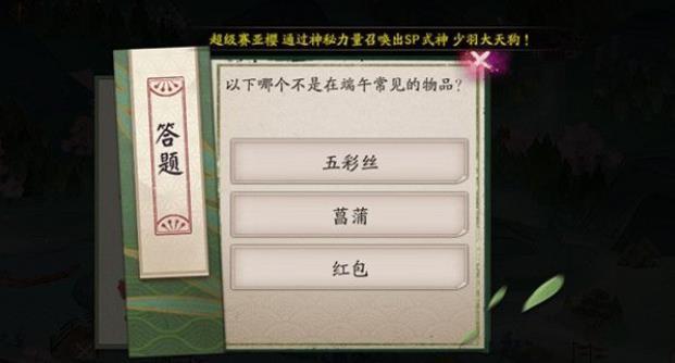 阴阳师哪个不是端午常见的物品答案是什么?
