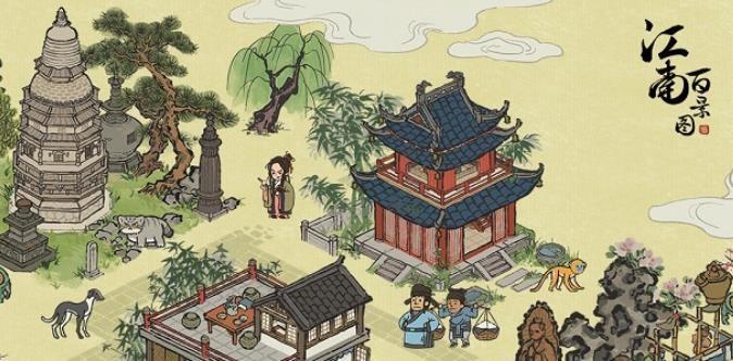 江南百景图夜明珠在哪里?