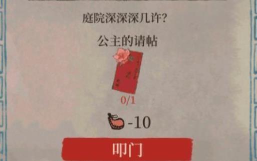 江南百景图阊门公主的请帖怎么得?