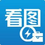 看图王 v9.13 正式版