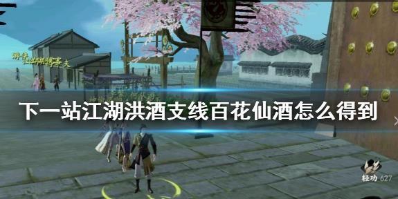 下一站江湖洪酒支线百花仙酒怎么得到?