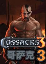 哥萨克3 中文版