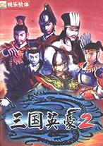 三国英豪2 中文版
