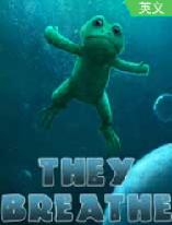 青蛙在呼吸