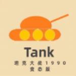 坦克大战1990