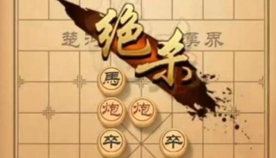 天天象棋247关残局怎么过?