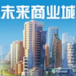 未来商业城