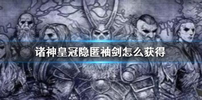 诸神皇冠隐匿袖剑怎么获得?