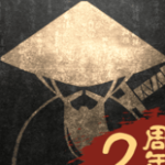 铁血武林2