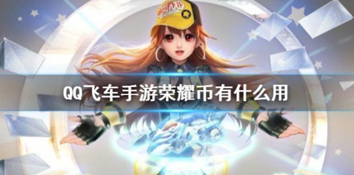 QQ飞车手游荣耀币有什么用?