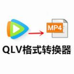 QLV格式转换器 QLV格式转换器  v1.0 破解版