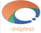 小Q办公 v1.1.0.1 官网版